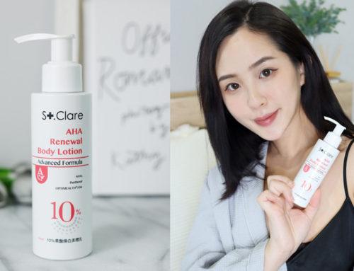 打造肌膚健康光澤感|詳細聖克萊爾 St.clare 10%果酸煥白美體乳評價,雞皮膚必買!